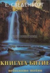 Книгата Битие - Небесните тайни. Пояснение на първите четири глави на Книгата Битие