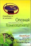 Опознай хомеопатията!