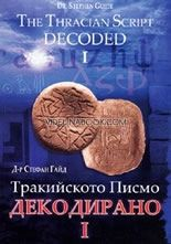 Тракийското писмо - Декодирано I  / The Tracian Script Decoded - I (Detailed Summary in English Included)