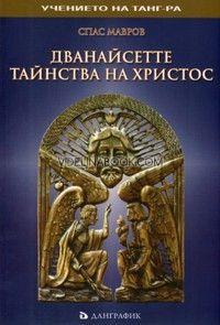Дванайсетте тайнства на Христос второ издание