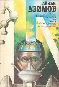 Избрани фантастични произведения - два тома, т. 2
