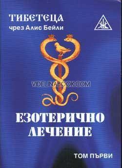 Езотерично лечение, т.1