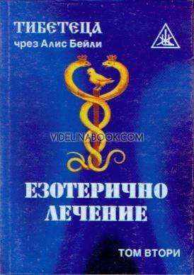 Езотерично лечение, т.2