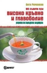 99 съвета при високо кръвно и главоболие. Рецепти на народната медицина