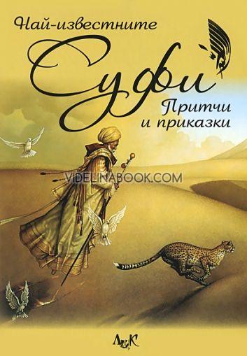 Най-известните Суфи: Притчи и приказки