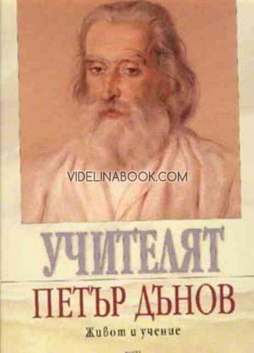 Учителят Петър Дънов - живот и учение