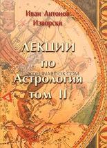Лекции по Астрология, том II