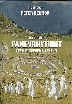 Паневритмия CD+DVD