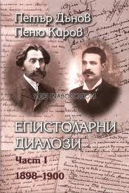 Петър Дънов, Пеню Киров – Епистоларни диалози - І част