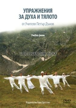 Упражнения за Духа и тялото от Учителя Петър Дънов - DVD
