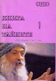 Книга на тайните 1