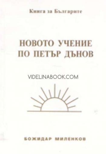 Новото учение на Петър Дънов