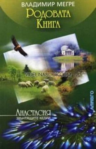 Родовата книга, Анастасия - Звънтящите кедри на Русия