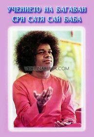 Учението на Багаван Сри Сатя Сай Баба