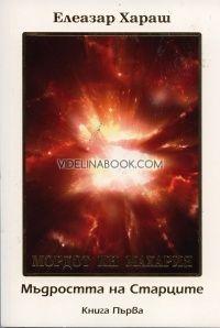 Мордот ин Махария : Мъдростта на Старците, кн. Първа