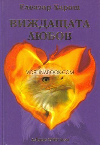 Виждащата любов : Окултни лекции, държани в градовете Варна и София през 2007, XVIII том