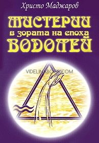 Мистерии в зората на епоха Водолей: (19-20 век): За тези, които знаят, че не знаят