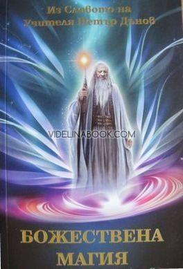 Божествена магия. Из Словото на Учителя Беинса Дуно
