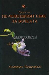 """""""Превод"""" от Не-човешкият език на болката"""