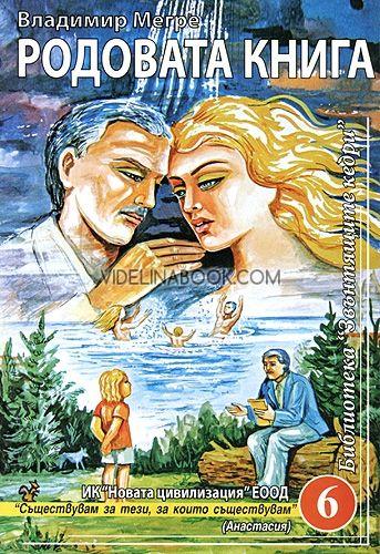 Звънтящите кедри на Русия Кн.6: Родовата книга