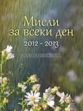 Мисли за всеки ден, 2012-2013