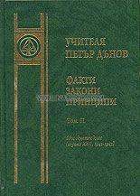 Факти, закони, принципи, ООК, г. XXII, 1942-43, т.2
