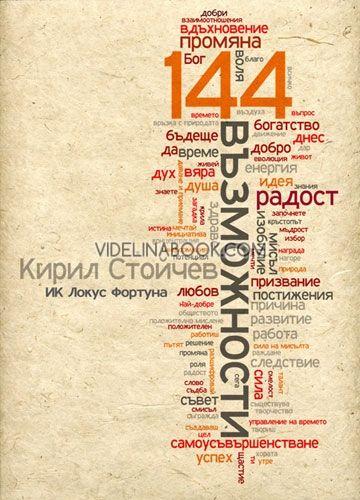 144 възможности