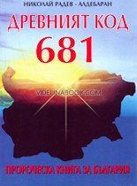 Древният код 681 -  Пророческа книга за България