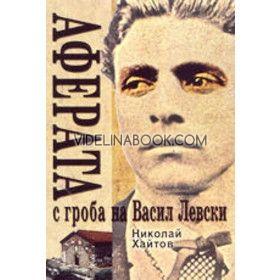 Аферата с гроба на Васил Левски