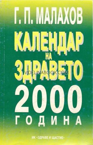 Календар на здравето 2000 г.