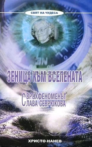 Зеница към вселената. Свръхфеноменът Слава Севрюкова