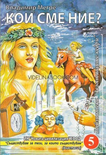 Звънтящите кедри на Русия Кн. 5 Кои сме ние?