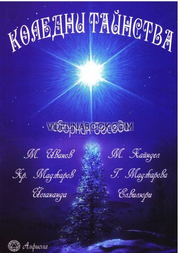 Коледни тайнства сборник беседи
