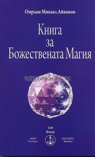 Книга за Божествената магия