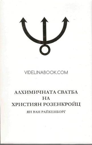 Алхимичната сватба на Християн Розенкройц ч. 2