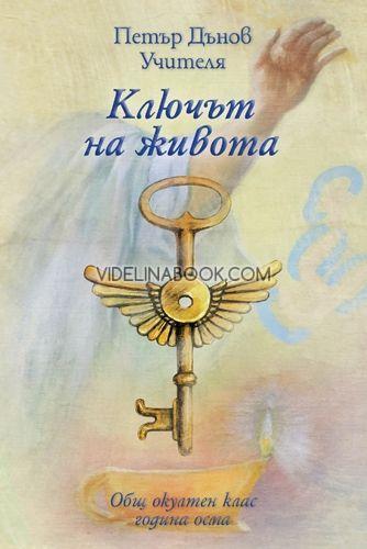 Ключът на живота