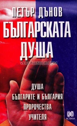 Българската душа. Душа, българите и България, пророчества, Учителя