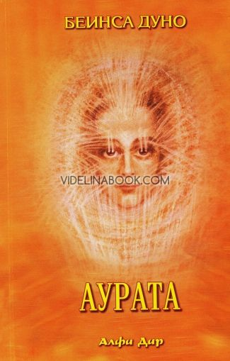Аурата. Кожата на духовното тяло. МОК година 14 /1934-1935/ том 4