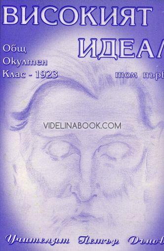 Високият идеал ООК - 1923 т. първи