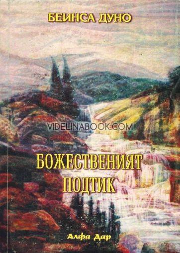 Божественият подтик Общ окултен клас. Година 14 (1934-1935) т. 3