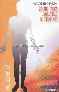 """Да не таим злото в себе си. ІІ част на книгата """"Как да победиш себе си"""""""