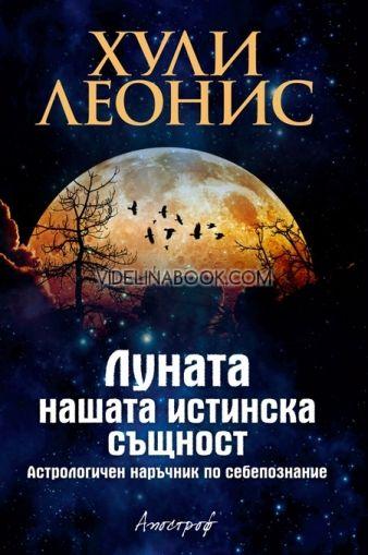 Луната - нашата истинска същност