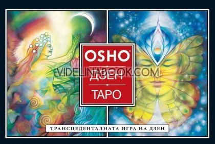 Трансценденталната игра на Дзен: Ошо-Дзен-Таро + 79 карти
