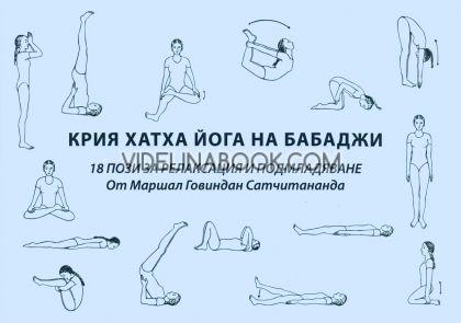 Крия Хатха Йога на Бабаджи: 18 пози за релаксация и подмладяване