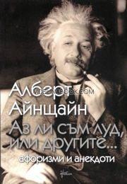 Аз ли съм луд, или другите.... Афоризми и анекдоти