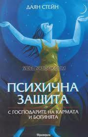Енциклопедия: Нумерология стъпка по стъпка