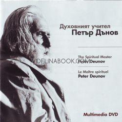 Духовният Учител Петър Дънов -  Мултимедиен диск за Учителя