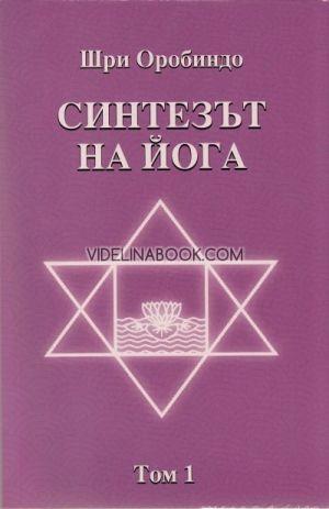 Синтезът на Йога т. 1
