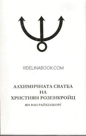 Алхимичната сватба на Християн Розенкройц ч.1