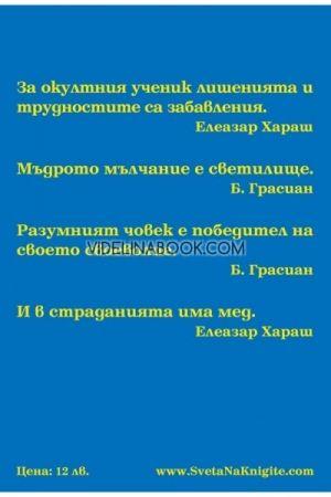 Окултно ученичество, лекции III том